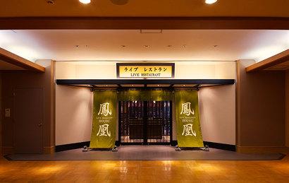 「鬼怒川御苑」 「ライブレストラン鳳凰」の画像