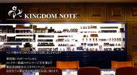 「キングダムノート」の画像