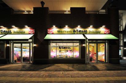 「寿司めいじん」 トキハわさだタウン店の画像