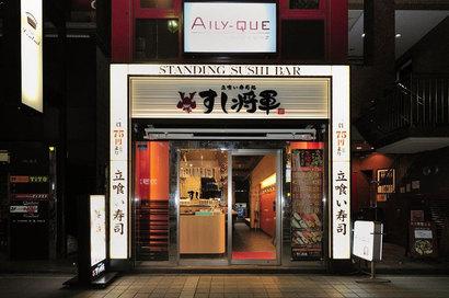 「すし将軍」広島三川町店の画像