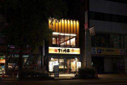 「すし将軍」天神今泉店の画像