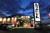 「寿司めいじん」筑紫野店の画像