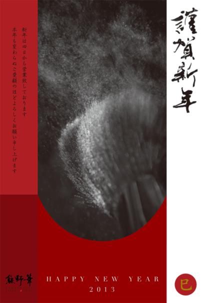 熊野筆 年賀状の画像