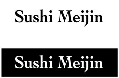 寿司めいじん 英文字ロゴの画像
