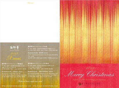熊野筆 xmas cardの画像
