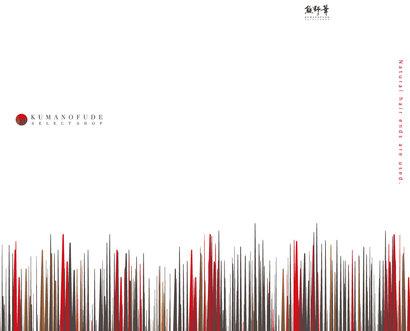 熊野筆 パッケージの画像