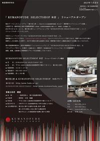 熊野筆_プレスリリースの画像