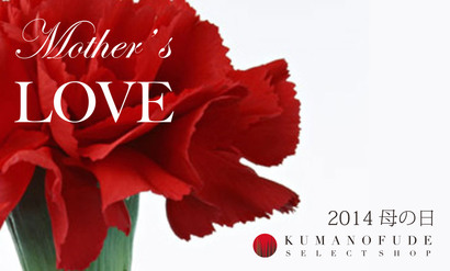 熊野筆_母の日メッセージカードの画像