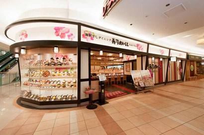 「寿司めいじん」広島店の画像