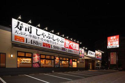 「寿司めいじん」春日店の画像