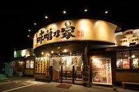 「味噌の家」熊本店の画像
