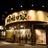 「味噌の家」熊本店